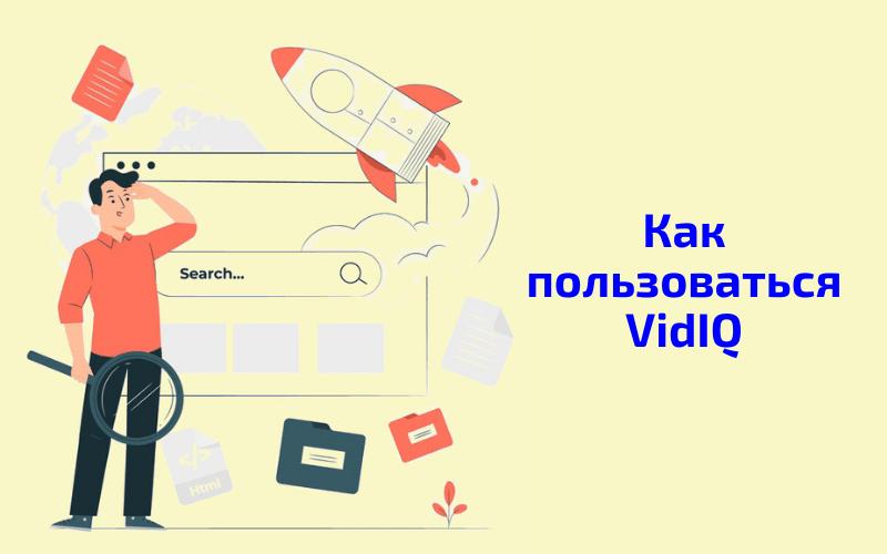 Как пользоваться vidiq