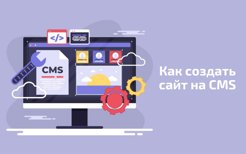 Как создать сайт на CMS