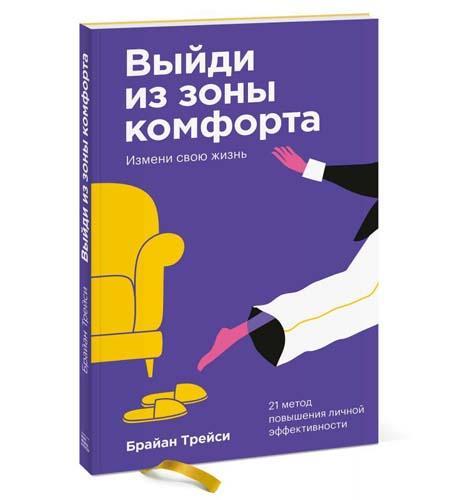 Брайан Трейси «Выйди из зоны комфорта. Измени свою жизнь. 21 метод повышения личной эффективности» - книги по психологии для саморазвития список лучших