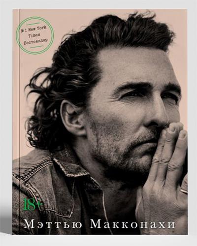 М. Макконахи «Зеленый свет» - лучшие книги в жанре биографии