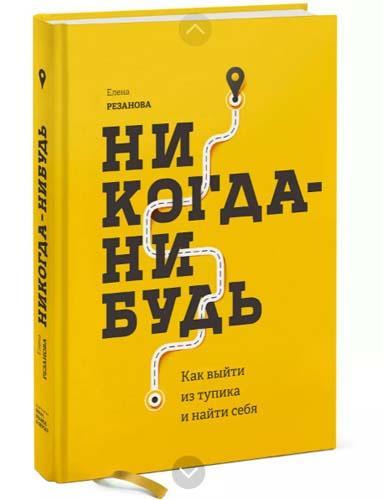 Елена Резанова «Никогда-нибудь. Как выйти из тупика и найти себя» - книги по психологии для саморазвития список лучших