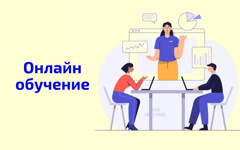онлайн обучение - ниша для бизнеса