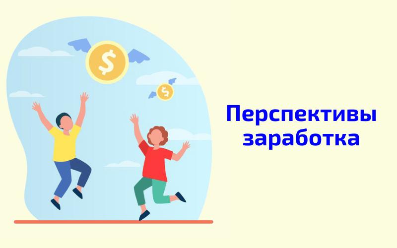 Лучшее вложение денег на сегодняшний день - перспективы заработка