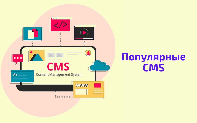 с помощью каких инструментов можно создавать сайты cms
