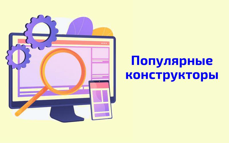 с помощью каких инструментов можно создавать сайты - конструкторы