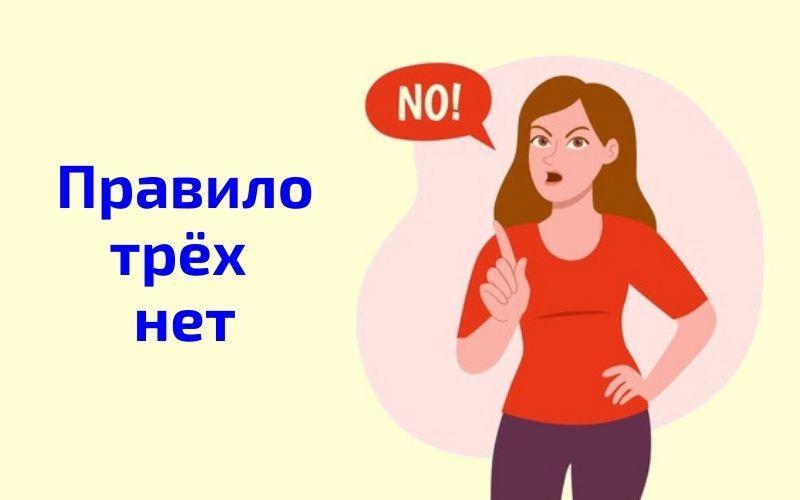 Правило трёх нет - как вежливо отказать клиенту