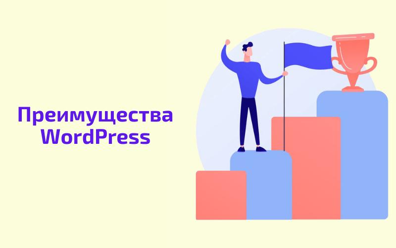 с помощью каких инструментов можно создавать сайты Преимущества WordPress