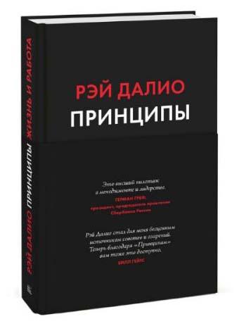 Рэй Далио «Принципы. Жизнь и работа» - книги по психологии для саморазвития список лучших