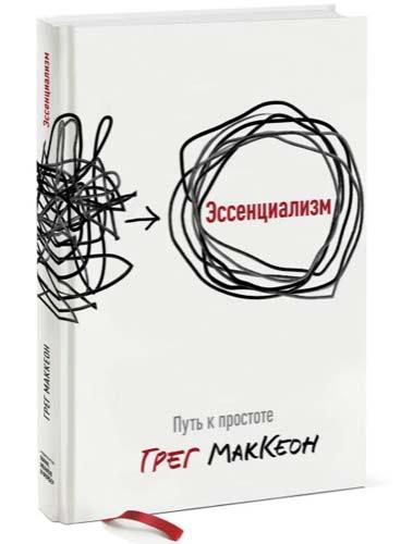Грег МакКеон «Эссенциализм. Путь к простоте» - книги по психологии для саморазвития список лучших