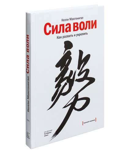 Келли Макгонигал «Сила воли. Как развить и укрепить» - книги по психологии для саморазвития список лучших