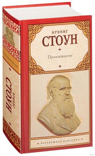 Ирвинг Стоун «Происхождение» - лучшие книги в жанре биографии
