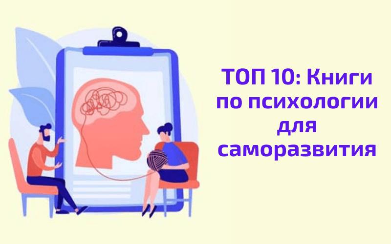 Список из 10 лучших книг по психологии для саморазвития