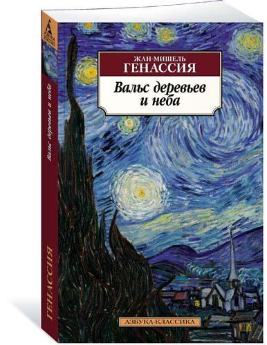 Жан-Мишель Генессия «Вальс деревьев и неба» - лучшие книги в жанре биографии