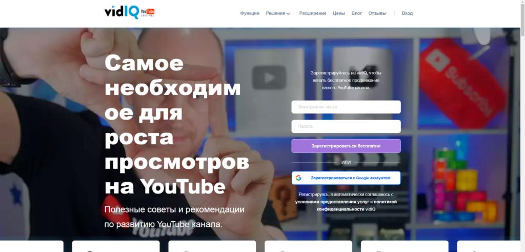 seo оптимизация youtube канала - vidiq