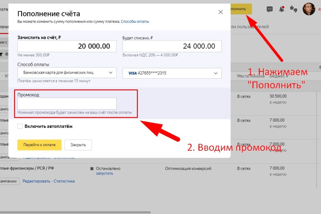 Как получить промокод Яндекс Директ в 2021 году бесплатно