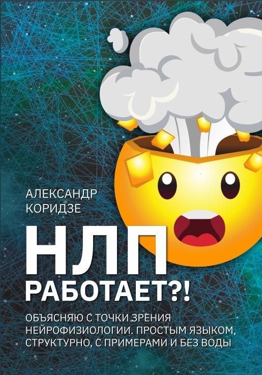 Александр Кордзе - НЛП работает?